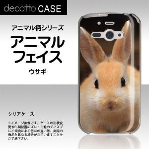 AQUOS PHONE ss 205SH 専用スマホカバー 【アニマル 柄 / ウサギ 】 [クリア(透明)ケース]|machhurrier