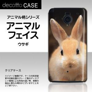 AQUOS PHONE Xx 206SH 専用スマホカバー 【アニマル 柄 / ウサギ 】 [クリア(透明)ケース]|machhurrier