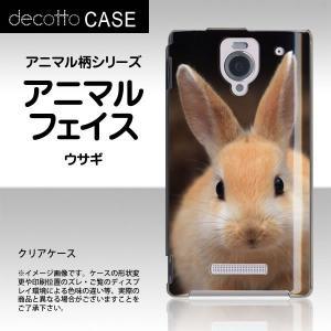 AQUOS PHONE Xx 302SH 専用スマホカバー 【アニマル 柄 / ウサギ 】 [クリア(透明)ケース]|machhurrier