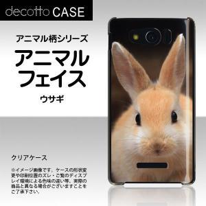 AQUOS PHONE Xx mini 専用スマホカバー 【アニマル 柄 / ウサギ 】 [クリア(透明)ケース]|machhurrier