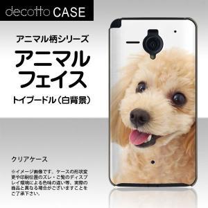 AQUOS PHONE Xx 206SH 専用スマホカバー 【アニマル 柄 / 犬 トイプードル 白背景 】 [クリア(透明)ケース]|machhurrier