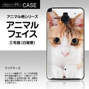 AQUOS PHONE Xx 206SH 専用スマホカバー 【アニマル 柄 / 猫 三毛猫 白背景 】 [クリア(透明)ケース]|machhurrier