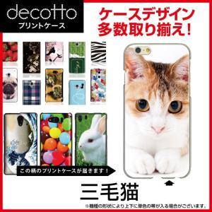 iPhone8 / iPhone7 専用スマホカバー 【 三毛猫 柄 】 [クリア(透明)ケース] machhurrier