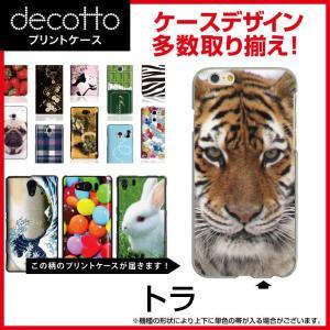 iPhone8 / iPhone7 専用スマホカバー 【 トラ 柄 】 [クリア(透明)ケース]|machhurrier