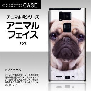 REGZA Phone T-02D / ARROWSA 101F 専用スマホカバー【アニマル-アニマルフェイス 柄 / パグ 】 [クリア(透明)|machhurrier