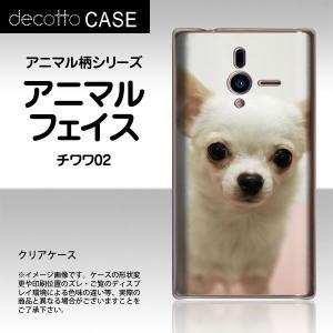 PANTONE6 200SH 専用スマホカバー 【アニマル 柄 / 犬 チワワ 】 [クリア(透明)ケース]|machhurrier