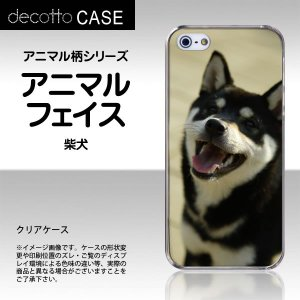 iPhone5 / iPhone5s / iPhoneSE 専用スマホカバー 【アニマル 柄 / 犬 柴犬 】 [クリア(透明)ケース]|machhurrier