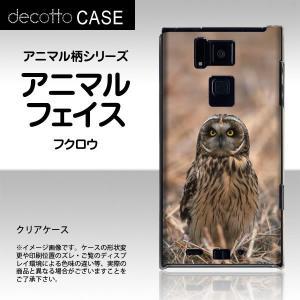 REGZA Phone T-02D / ARROWS A 101F 専用スマホカバー 【アニマル 柄 / 鳥 フクロウ 】 [クリア(透明)ケース]|machhurrier