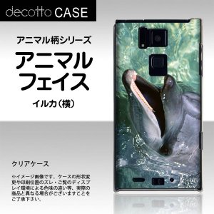 REGZA Phone T-02D / ARROWS A 101F 専用スマホカバー 【アニマル 柄 / イルカ 】 [クリア(透明)ケース]|machhurrier