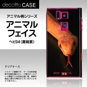 REGZA Phone T-02D / ARROWS A 101F 専用スマホカバー 【アニマル 柄 / 蛇 ヘビ 黒背景 】 [クリア(透明)ケース]|machhurrier