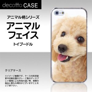 iPhone5 / iPhone5s / iPhoneSE 専用スマホカバー【アニマル-アニマルフェイス 柄 / トイプードル】 [クリア(透明)ケース]【オシャレ スマートフォン CASE|machhurrier