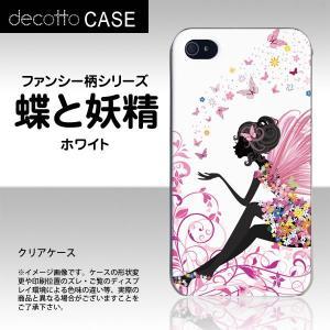 iPhone4S 専用スマホカバー 【ファンシー-蝶と妖精 ...
