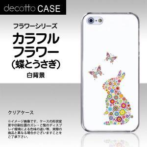 iPhone5 / iPhone5s / iPhoneSE 専用スマホカバー 【花柄 カラフル 蝶 うさぎ 柄 / ホワイト 】 [クリア(透明)ケース]|machhurrier