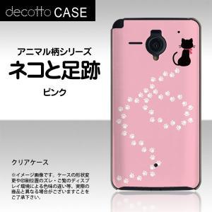 AQUOS PHONE Xx 206SH 専用スマホカバー 【アニマル 猫 足跡 柄 / ピンク 】 [クリア(透明)ケース]|machhurrier