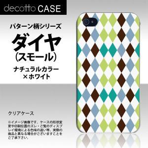 iPhone4S 専用スマホカバー【パターン-ダイヤ(スモー...