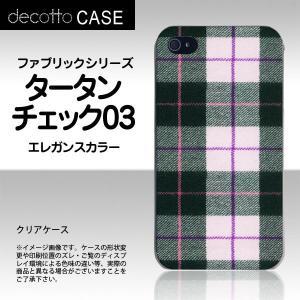 iPhone4S 専用スマホカバー【ファブリック-タータンチ...
