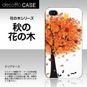 iPhone4S 専用スマホカバー【花の木-秋の花の木 柄 ...