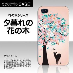 iPhone4S 専用スマホカバー【花の木-夕暮れの花の木 ...