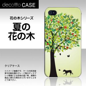 iPhone4S 専用スマホカバー【花の木-夏の花の木 柄 ...
