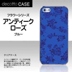iPhone5 / iPhone5s / iPhoneSE 専用スマホカバー【フラワー-アンティークローズ 柄 / ブルー 】 [クリア(透明)ケース]【オシャレ スマートフォン CASE|machhurrier