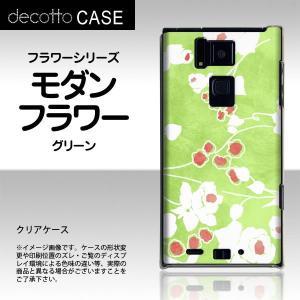 REGZA Phone T-02D / ARROWS A 1...