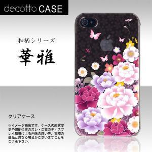 iPhone4S 専用スマホカバー 【和柄-華雅 柄 / ノ...
