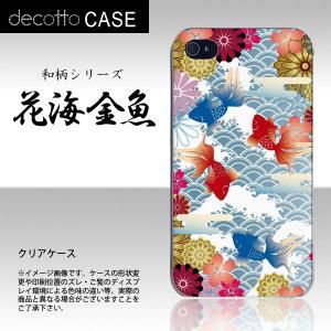 iPhone4S 専用スマホカバー【和柄-花海金魚 柄 /   】 [クリア(透明)ケース]【オシャレ スマートフォン CASE スマホカバー】[