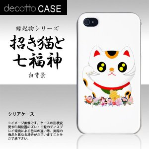 iPhone4S 専用スマホカバー【縁起物-招き猫と七福神 ...