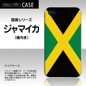 iPhone4S 専用スマホカバー【国旗-フラッグ 柄 / ...
