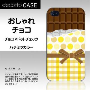 iPhone4S 専用スマホカバー 【おしゃれチョコ-チョコ...