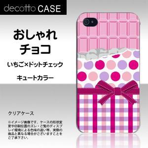 iPhone4S 専用スマホカバー 【おしゃれチョコ-いちご...