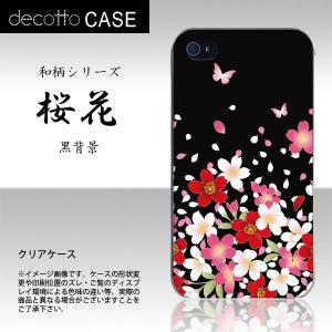 iPhone4S 専用スマホカバー【和柄-桜花 柄 / ノー...