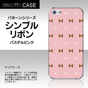 iPhone5 / iPhone5s / iPhoneSE 専用スマホカバー 【パターン-シンプルリボン 柄 / パステルピンク】 [クリア(透明)ケース]【オシャレ スマートフォン CAS|machhurrier