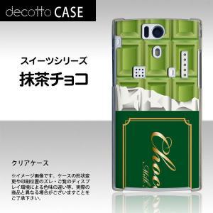 DIGNO S KYL21専用ハードケースに特殊印刷を施したデザインスマホケース!  ・ハードケース...