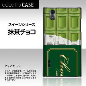 【液晶保護フィルムおまけ付!】  専用ハードケースに特殊印刷を施したデザインスマホケース!  ・ハー...