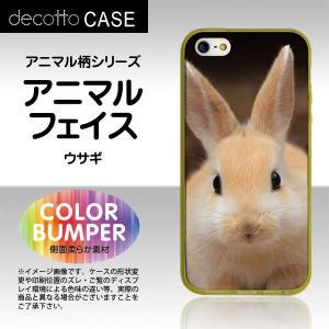 iPhone5 / iPhone5s / iPhoneSE ソフトバンパーケース/イエロー 【アニマル-アニマルフェイス 柄 / ウサギ 】スマホカバー|machhurrier