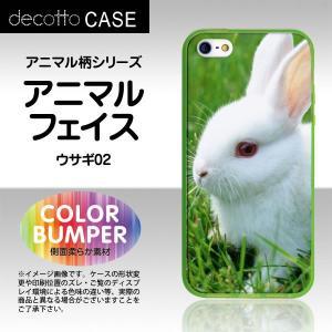 iPhone5 / iPhone5s / iPhoneSE ソフトバンパーケース/ライトグリーン 【アニマル 柄 / ウサギ 】スマホカバー|machhurrier