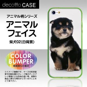 iPhone5 / iPhone5s / iPhoneSE ソフトバンパーケース/ライトグリーン 【アニマル 柄 / 犬 柴犬 白背景 】スマホカバー|machhurrier