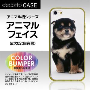iPhone5 / iPhone5s / iPhoneSE ソフトバンパーケース/イエロー 【アニマル 柄 / 犬 柴犬 白背景 】スマホカバー|machhurrier