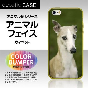 iPhone5 / iPhone5s / iPhoneSE ソフトバンパーケース/イエロー 【アニマル 柄 / 犬 ウィペット 】スマホカバー|machhurrier