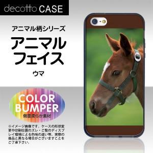 iPhone5 / iPhone5s / iPhoneSE ソフトバンパーケース/ブラック 【アニマル 柄 / 馬 ウマ 】スマホカバー|machhurrier