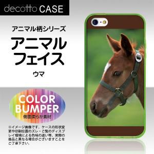 iPhone5 / iPhone5s / iPhoneSE ソフトバンパーケース/ライトグリーン 【アニマル 柄 / 馬 ウマ 】スマホカバー|machhurrier