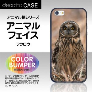 iPhone5 / iPhone5s / iPhoneSE ソフトバンパーケース/ブラック 【アニマル 柄 / 鳥 フクロウ 】スマホカバー|machhurrier