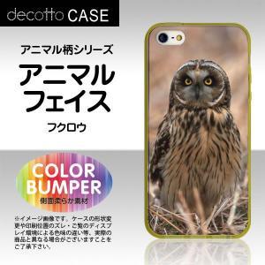 iPhone5 / iPhone5s / iPhoneSE ソフトバンパーケース/イエロー 【アニマル 柄 / 鳥 フクロウ 】スマホカバー|machhurrier