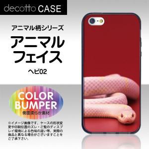 iPhone5 / iPhone5s / iPhoneSE ソフトバンパーケース/ブラック 【アニマル 柄 / 蛇 ヘビ 】スマホカバー|machhurrier