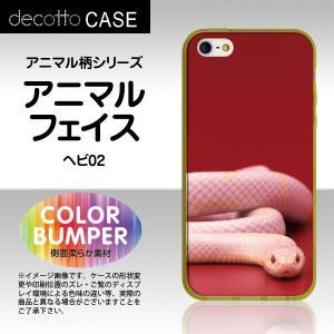 iPhone5 / iPhone5s / iPhoneSE ソフトバンパーケース/イエロー 【アニマル 柄 / 蛇 ヘビ 】スマホカバー|machhurrier