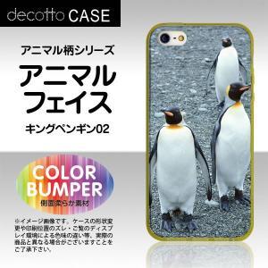 iPhone5 / iPhone5s / iPhoneSE ソフトバンパーケース/イエロー 【アニマル 柄 / ペンギン 】スマホカバー|machhurrier