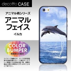 iPhone5 / iPhone5s / iPhoneSE ソフトバンパーケース/ブラック 【アニマル 柄 / イルカ 海 】スマホカバー|machhurrier