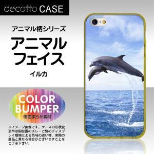 iPhone5 / iPhone5s / iPhoneSE ソフトバンパーケース/イエロー 【アニマル 柄 / イルカ 海 】スマホカバー|machhurrier