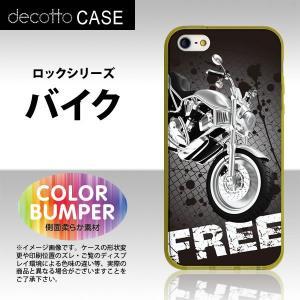 iPhone5 / iPhone5s / iPhoneSE ソフトバンパーケース/イエロー 【バイク オートバイ 単車 柄 /   】スマホカバー|machhurrier